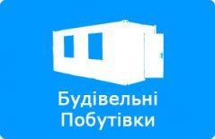 build_cabins_ua
