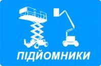 noleggio_piattaforme_uk_ua